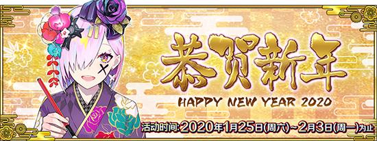 FGO2020新年起跑沖刺