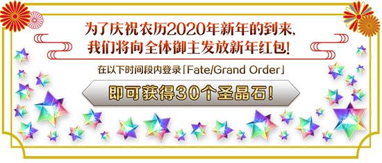 FGO2020新年登錄紅包