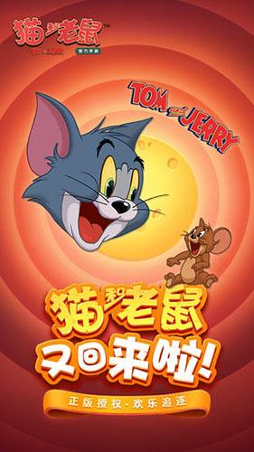 貓和老鼠:歡樂互動圖片