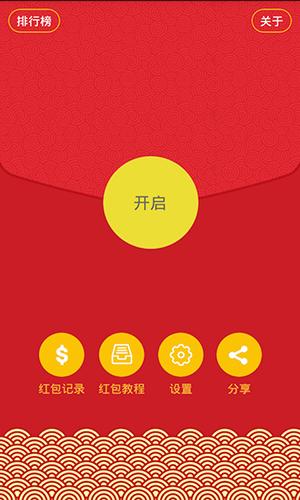搶紅包獵器app截圖2