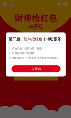 財神搶紅包app截圖1