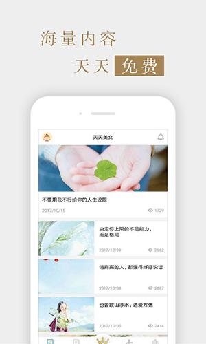 視野app截圖1