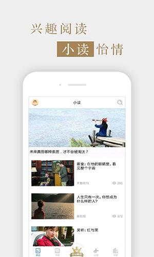 視野app截圖4