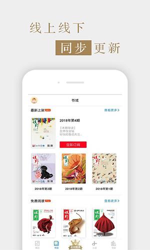 視野app截圖3