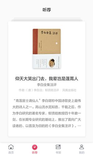 鳳凰書苑app截圖2