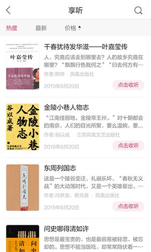 鳳凰書苑app截圖3
