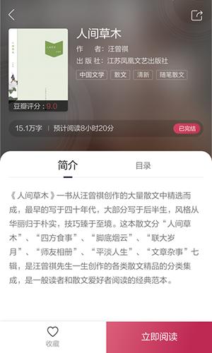 鳳凰書苑app截圖4