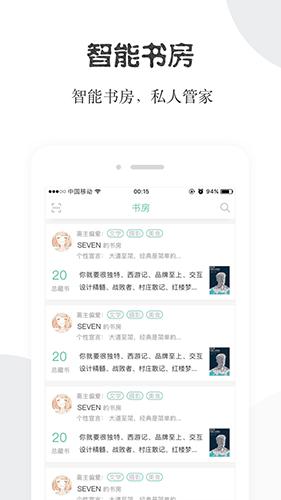 閱享易棧app截圖3