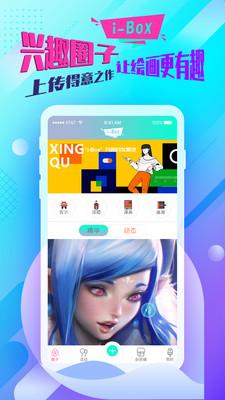 绘画兴趣盒app截图3