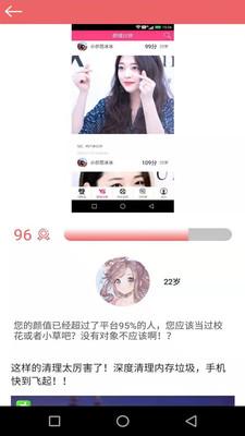 顏值變臉app截圖1
