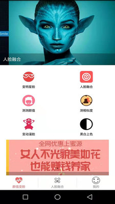 顏值變臉app截圖3