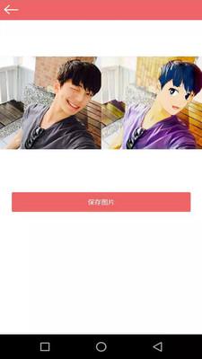 顏值變臉app截圖4