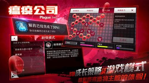 瘟疫公司中文版截圖3