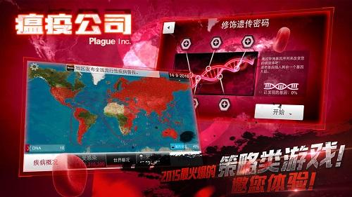 瘟疫公司中文版截圖2