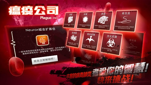 瘟疫公司中文版截圖5