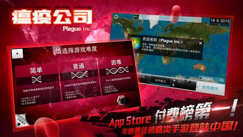 瘟疫公司中國版截圖2