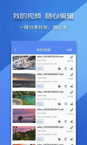 錄屏師app截圖2