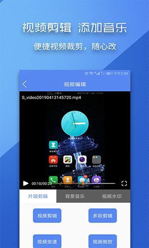 錄屏師app截圖3