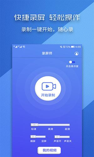 錄屏師app截圖5