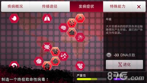 瘟疫公司進化中文手機版截圖2