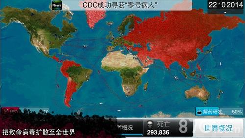 瘟疫公司進化中文手機版截圖1