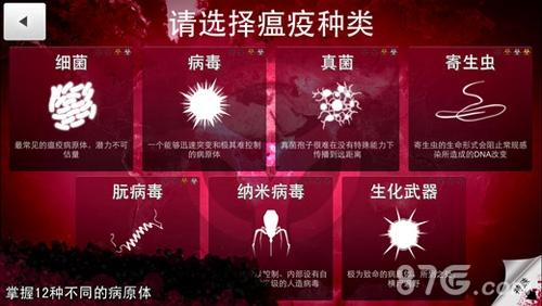 瘟疫公司進化中文手機版截圖3