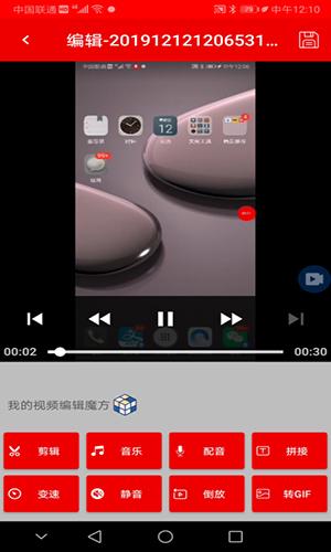 錄屏專家app截圖3