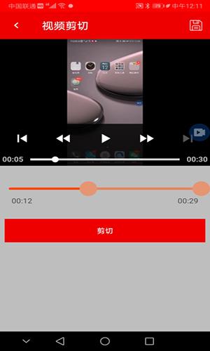錄屏專家app截圖2