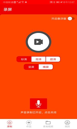錄屏專家app截圖4