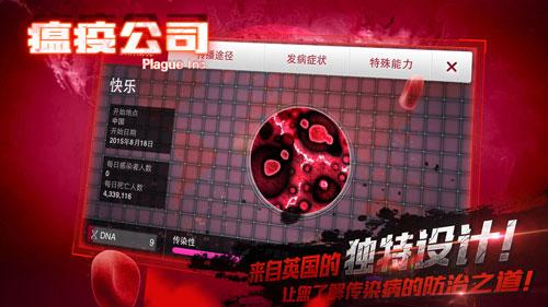 瘟疫病毒中文版截圖3