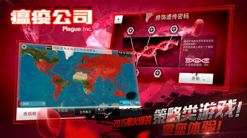 瘟疫病毒中文版截圖1