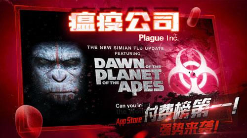 病毒公司中文版截圖2
