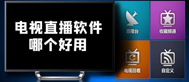 电视直播软件哪个好