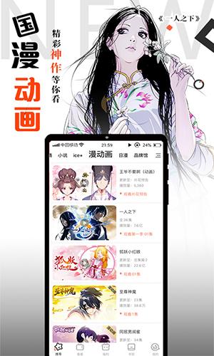 騰訊動漫APP截圖2