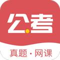 金标尺公考app