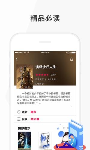 花生讀書app截圖3