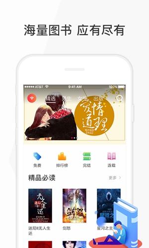花生讀書app截圖2