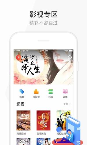 花生讀書app截圖4
