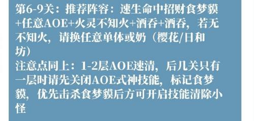 陰陽師安夢奇緣平民陣容2