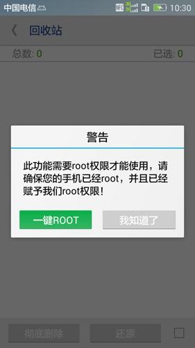 一鍵root卸載大師app截圖3