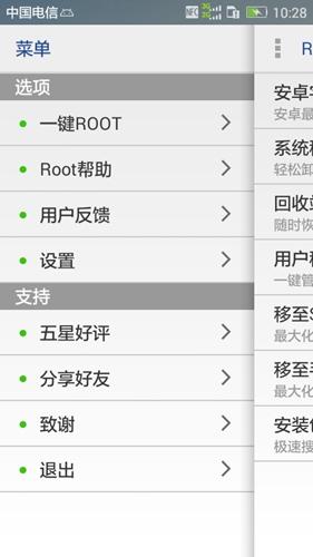 一鍵root卸載大師app截圖1
