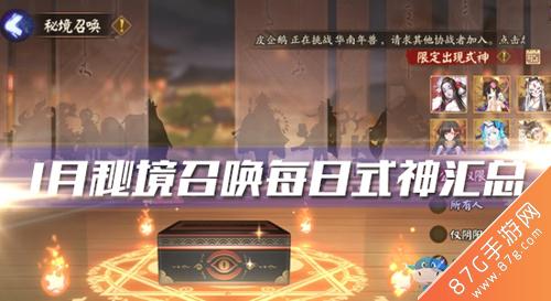 陰陽師1月秘境召喚式神1