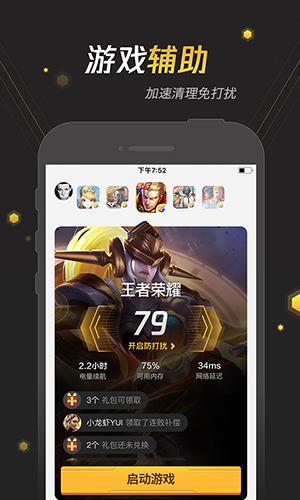 手游寶app截圖4