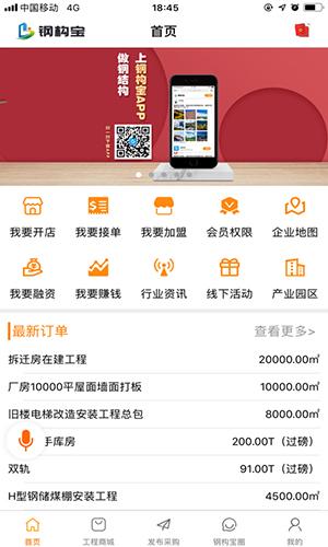 鋼構寶app截圖2