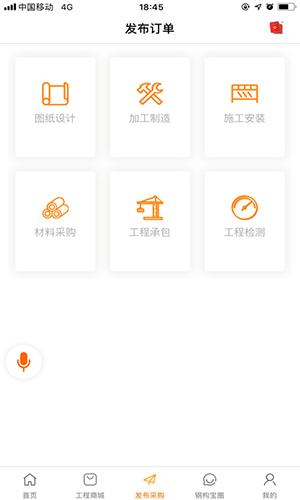 鋼構寶app截圖5