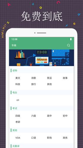 每日英語閱讀app截圖2