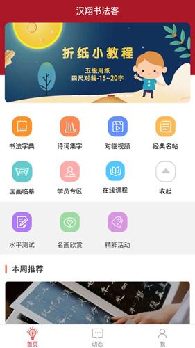 漢翔書法客app截圖1