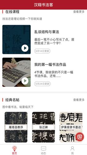 漢翔書法客app截圖2