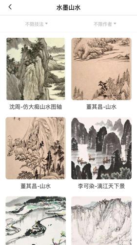 漢翔書法客app截圖4