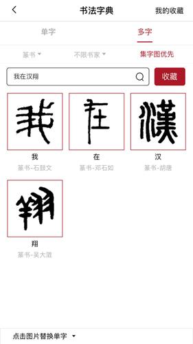 漢翔書法客app截圖5
